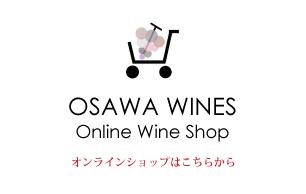 大沢ワインズ直販オンラインショップ
