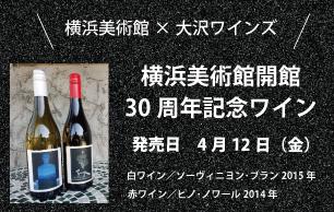 横浜美術館開館30周年記念ワイン