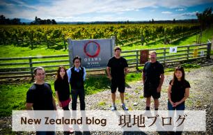 New Zealand Blog 現地ブログ