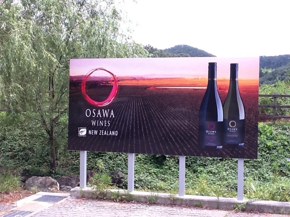 9月17日(土)、体験型観光農園『ローザンベリー多和田』の園内に、大沢ワインズの直営店をオープン致します。 本日、看板が出来ました。