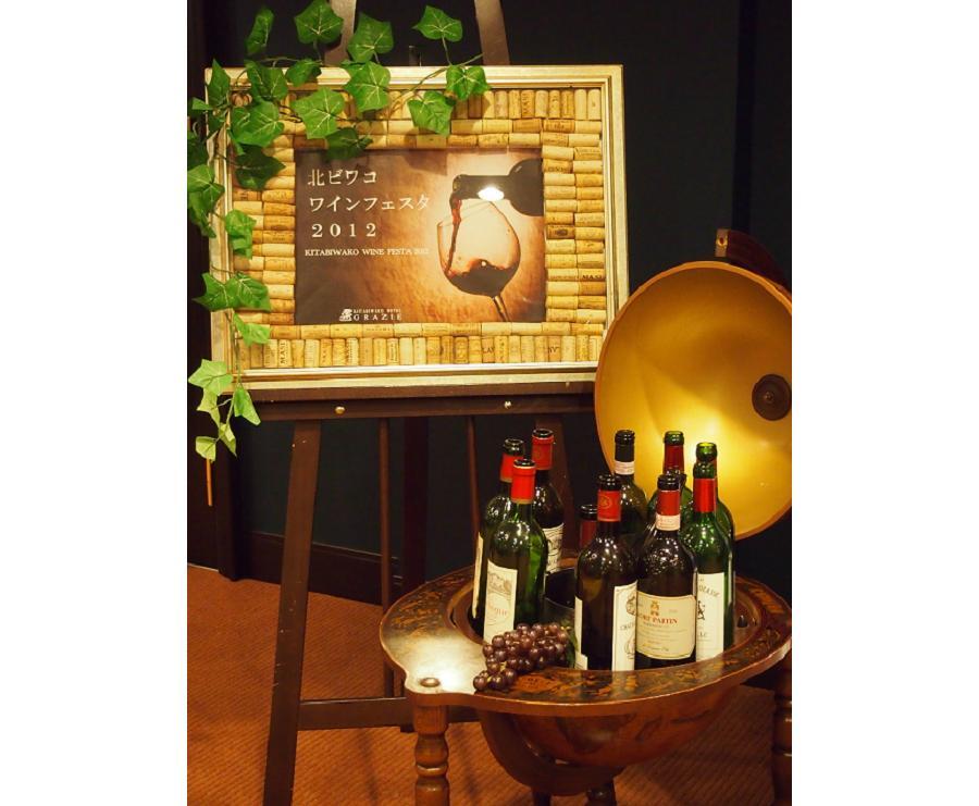 『北ビワコ・ワインフェスタ2012』