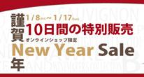 2016 New Year Sale 【初売りのお知らせ】