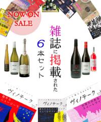 大沢ワインズ 雑誌に掲載されたワイン6本セット