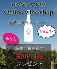 OSAWA WINESオンラインワインショップ新規会員募集中!
