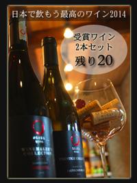 日本で飲もう最高のワイン2014 受賞ワインセット限定販売