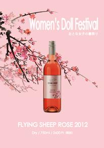 Women's Doll Festival ~おとな女子のひな祭り~