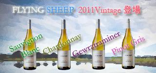 新Vintage! FLYING SHEEP 2011 On Sale!!