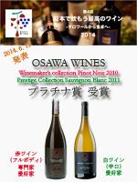 第4回 日本で飲もう最高のワイン2014 ~テロワールから食卓へ~