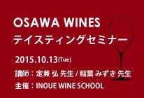 大沢ワインズ テイスティングセミナー