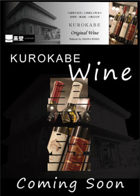 KUROKABE WINE Coming Soon