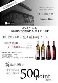 KUROKABE WINE 販売開始!!