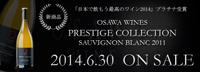 大沢ワインズ プレステージコレクション ソーヴィニヨン・ブラン2011