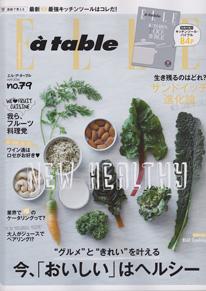 世界で発行されている、「ELLE」の料理雑誌の日本版  ELLE a table (エル・ア・ターブル)No/79