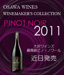 WINEMAKER'S COLLECTION PINOT NOIR 2011 近日発売予定!