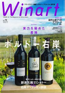 ワイナート No.75  Summer 2014