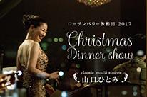 Christmas Dinner Show ローザンベリー多和田 2017